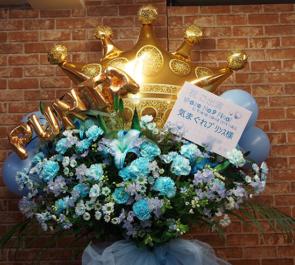 TOKYO DOME CITY HALL MeseMoa. 気まぐれプリンス様のライブ公演祝いスタンド花