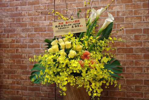 中目黒 株式会社LDH JAPAN様の新オフィス開設祝い花