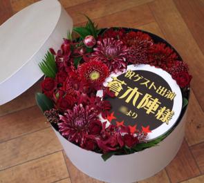 明治座 蒼木陣様の舞台出演祝い花