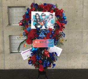 幕張メッセ 星野源様のライブ公演祝いスタンド花