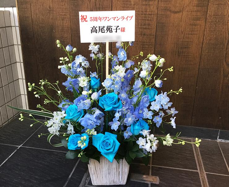 品川インターシティホール Chubbiness 高尾苑子様の5周年ワンマンライブ公演祝い花