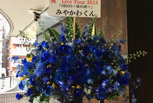 ZeppTokyo みやかわくんのライブ公演祝いブルースタンド花