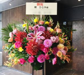 新国立劇場 壇ひとみ様の『CHALLENGE OF JAZZ』公演祝いスタンド花