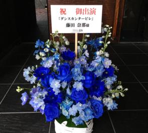 博品館劇場 AKB48藤田奈那様のダンスカンタービレ2018出演祝い花