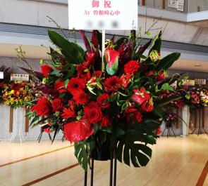 新国立劇場 舞踊劇「Ay 曽根崎心中」公演祝いスタンド花