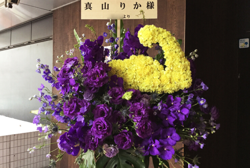 マイナビBLITZ赤坂 私立恵比寿中学 真山りか様の生誕ソロライブ「力こぶ」モチーフデコスタンド花