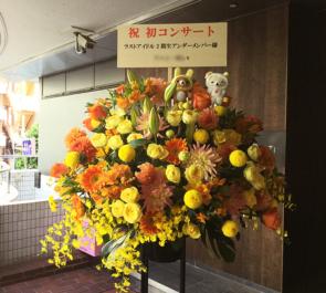 TOKYO DOME CITY HALL ラストアイドル2期生アンダーメンバー様の1周年記念コンサート公演祝いスタンド花