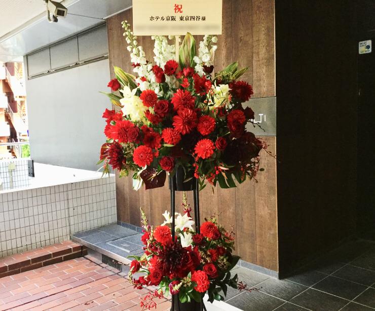ホテル京阪 東京四谷様の開業祝いスタンド花2段 Red