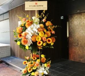 ホテル京阪 東京四谷様の開業祝いスタンド花2段 Orange×Yellow