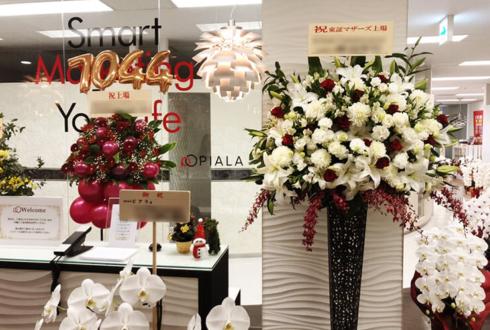 恵比寿 株式会社ピアラ様の東証マザーズ上場祝いアイアンスタンド花