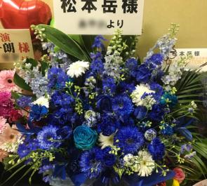 明治座 松本岳様の舞台出演祝い花