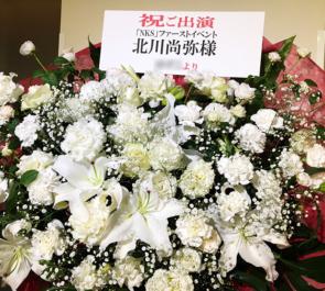 品川グランドホール 北川尚弥様のNKSファーストイベント祝い花束風スタンド花