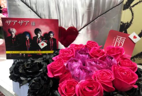 渋谷WWW ザアザア様の4周年ワンマンライブ公演祝い花