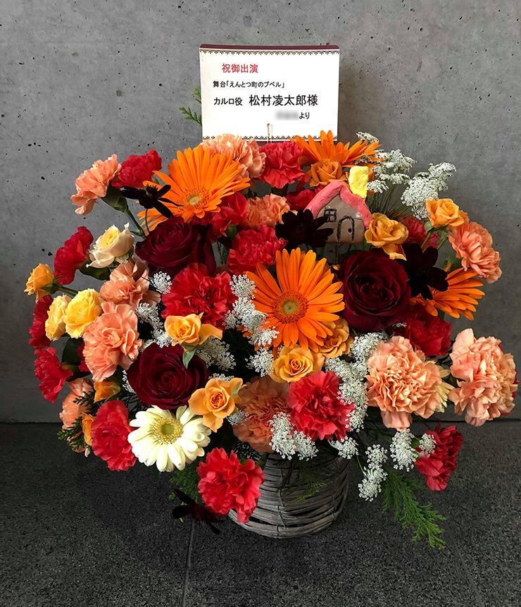 調布市せんがわ劇場 松村凌太郎様の舞台出演祝い楽屋花