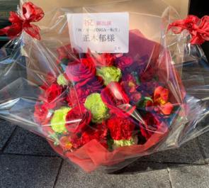 天王洲銀河劇場 正木郁様の舞台出演祝い楽屋花