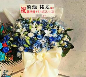 吉祥寺シアター 菊池祐太様の舞台出演祝いスタンド花