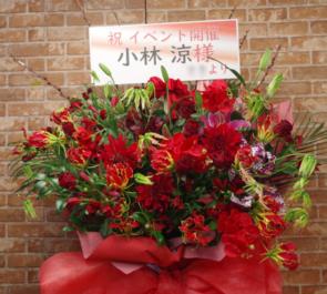 グレースバリ秋葉原 小林涼様のMAD×SMILEイベント祝いスタンド花