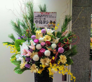 TOKYO FM HALL 中島ヨシキ様の音楽朗読劇 「ザ・グレイト・ギャツビー」出演祝いスタンド花