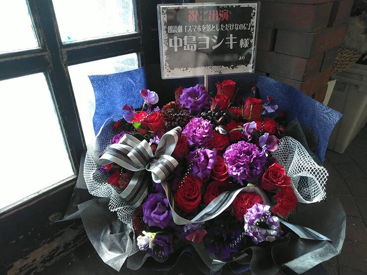 銀座博品館劇場 中島ヨシキ様の朗読劇出演祝い花