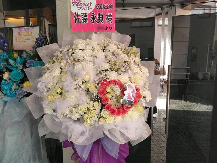 中野テアトルBONBON 佐藤永典様の舞台『いえないアメイジングファミリー』出演祝いフラスタ