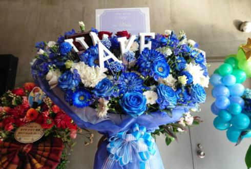 横浜ベイホール UMake[伊東健人 中島ヨシキ]様のライブ公演祝い花束風フラスタ