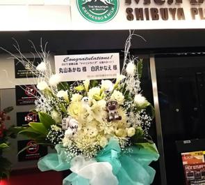 Mt.RAINIER HALL SHIBUYA PLEASURE PLEASURE 22/7(ナナブンノニジュウニ) 丸山あかね(cv. 白沢かなえ)様のライブ公演祝いフラスタ
