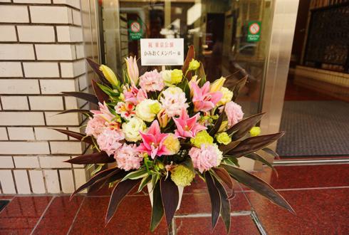 新宿スターフィールド かみおくメンバー様の舞台『神様からの贈り物』出演祝い花