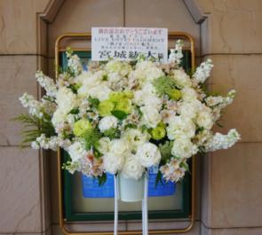 天王洲銀河劇場 宮城紘大様の舞台出演祝いスタンド花