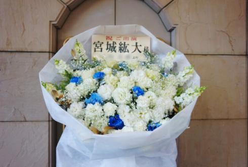 天王洲銀河劇場 宮城紘大様の舞台出演祝い花束風スタンド花