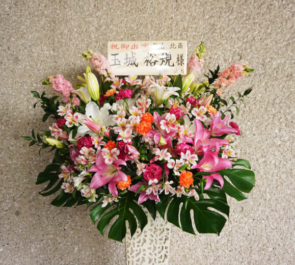新国立劇場 玉城裕規様の舞台出演祝いアイアンスタンド花