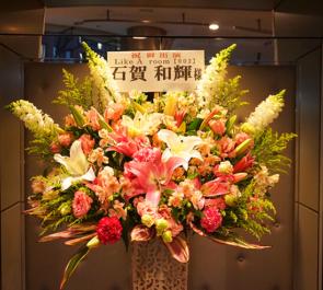全労済ホール/スペース・ゼロ 石賀和輝様の舞台 Like A [room002] 出演祝いアイアンスタンド花