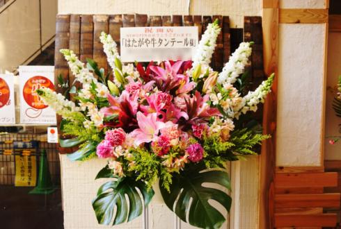 幡ヶ谷 はたがや牛タンテール様の開店祝いスタンド花
