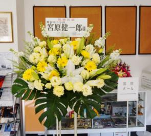 中目黒キンケロ・シアター 宮原健一郎様のミュージカル出演祝いスタンド花