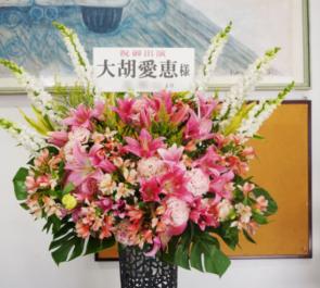 中目黒キンケロ・シアター 大胡愛恵様のミュージカル出演祝いアイアンスタンド花