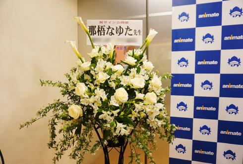 アニメイト渋谷 那梧なゆた先生のサイン会祝いスタンド花