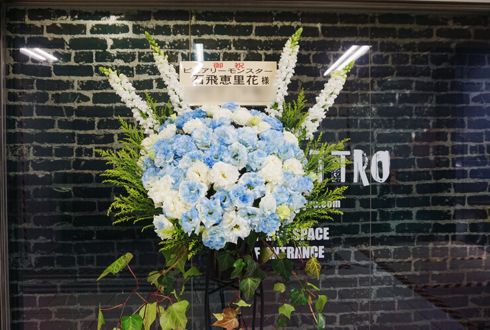 渋谷クラブクアトロ ピュアリーモンスター 石飛恵里花様のワンマンライブ公演祝いスタンド花
