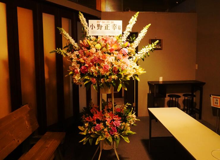日暮里d-倉庫 小野正幸様の舞台出演祝いスタンド花2段