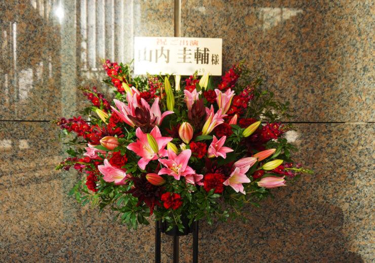 紀伊國屋ホール 山内圭輔様の舞台出演祝いスタンド花