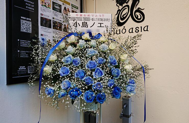 渋谷Club Asia THERE THERE THERES 小島ノエ様の卒業ライブ公演祝いスタンド花