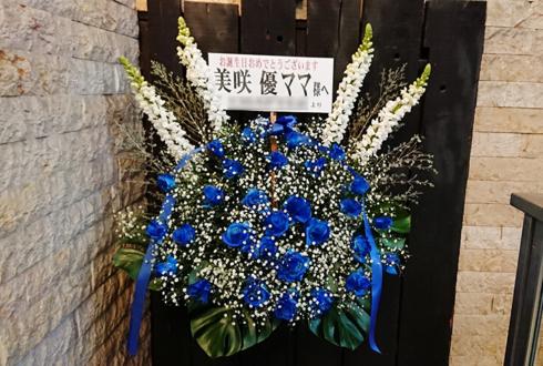 六本木クラブピアノ 美咲ママの誕生日祝いスタンド花