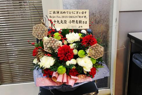 舞浜アンフィシアター 小野友樹様のRejet Fes.2019出演祝い楽屋花