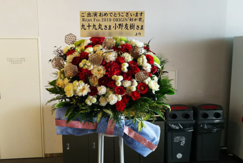 舞浜アンフィシアター 小野友樹様のRejet Fes.2019出演祝いスタンド花