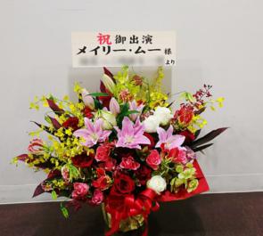 東京芸術劇場プレイハウス メイリー・ムー様のミュージカル出演祝い楽屋花