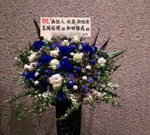 新国立劇場 玉城裕規様&和田雅成様の舞台出演祝いアイアンスタンド花
