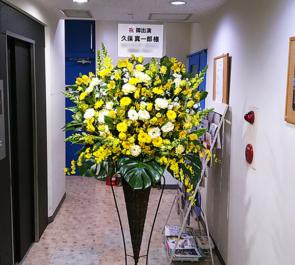 上野ストアハウス 久保真一郎様の舞台『アマテラスドライブ』出演祝いコーンスタンド花