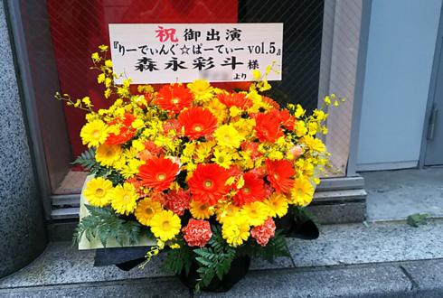 コフレリオ新宿シアター 森永彩斗様のリーディングライブ出演祝い花