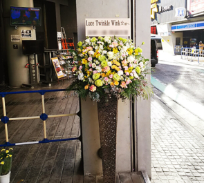 TSUTAYA O-EAST Luce Twinkle Wink☆様のライブ公演祝いアイアンスタンド花