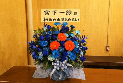 ウッディシアター中目黒 宮下一紗様の舞台初出演祝い楽屋花