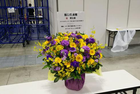 東京ビッグサイト 乃木坂46阪口珠美様の握手会祝い花
