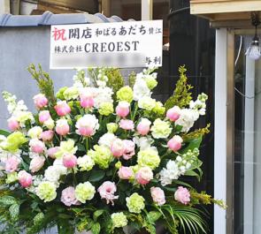 西浅草 和ばる あだち様の開店祝いスタンド花